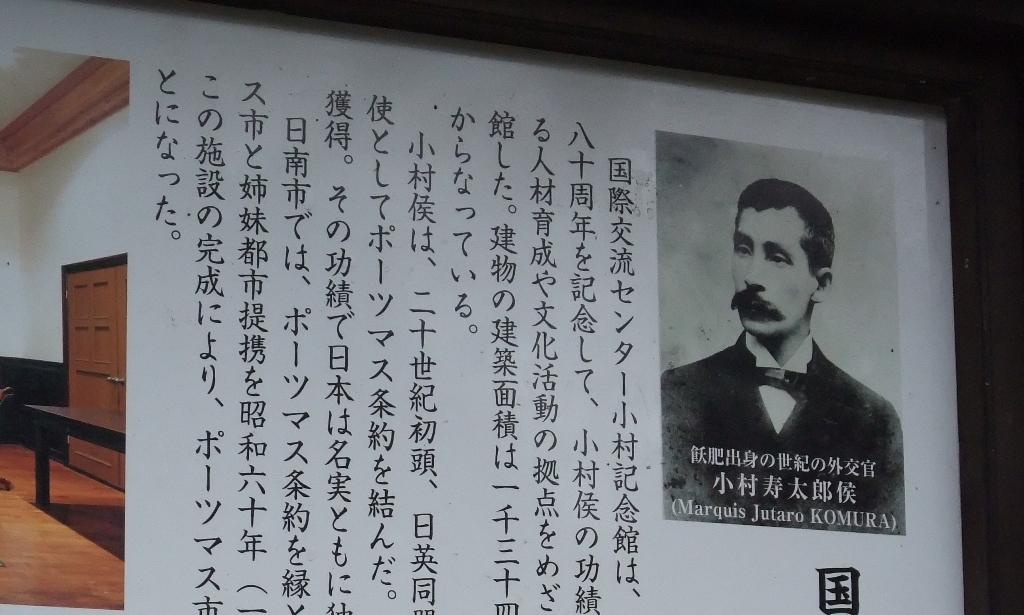 小村寿太郎の出身地飫肥