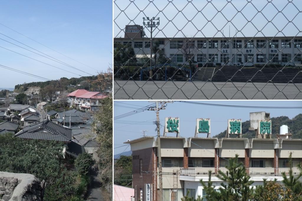 桜島には人が住んでいて学校も病院もある