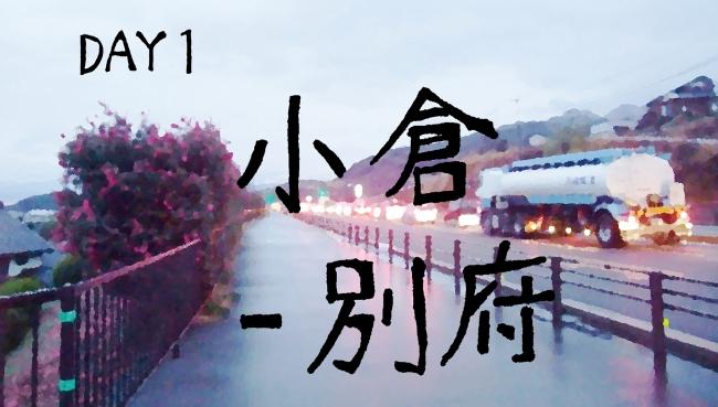 小倉―別府