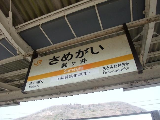醒ヶ井駅滋賀県米原