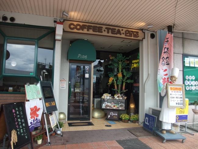 喫茶店PINE