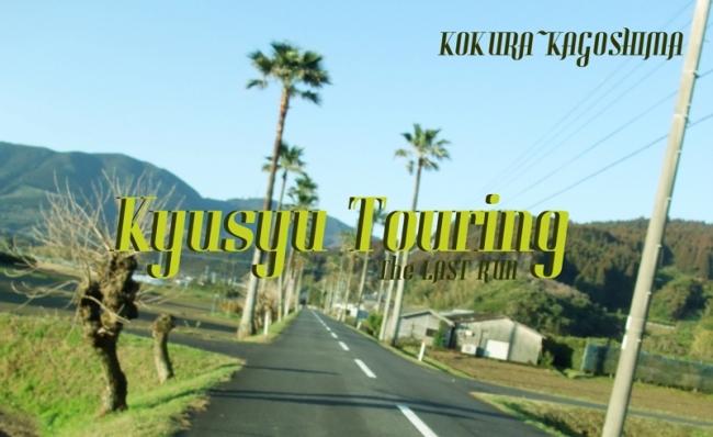 九州自転車旅行