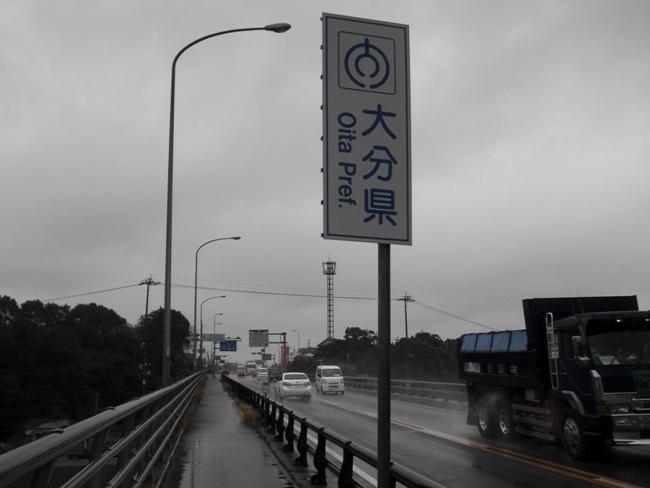 福岡県大分県境