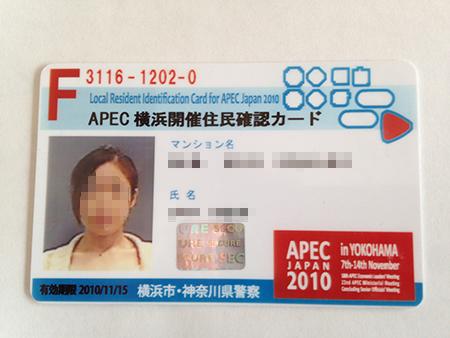 APEC時証明書