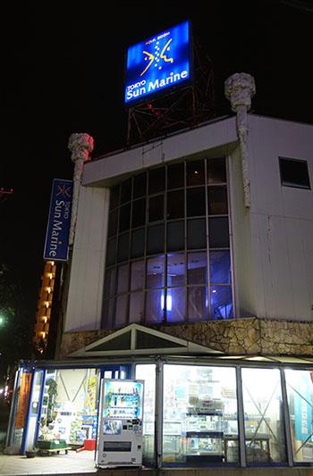 東京サンマリン1