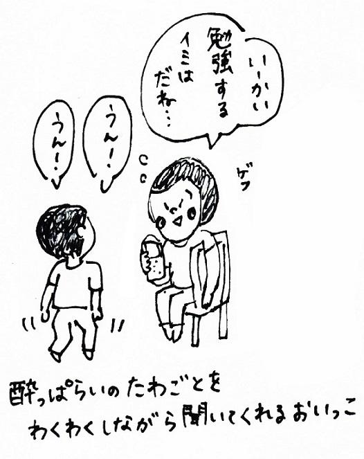 スキャン_20140718 (2)