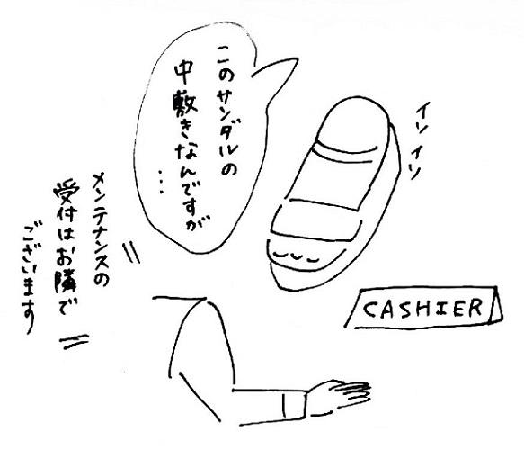 スキャン_20140725 (4)