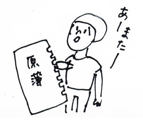 スキャン_20140906 (2)