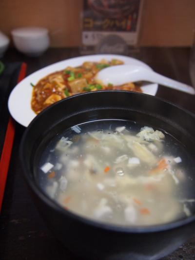 スープ(金燦燦)