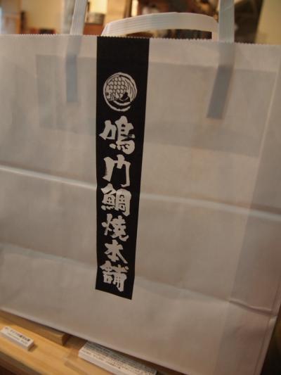 袋(鳴門鯛焼き本舗)