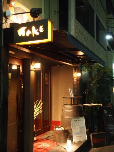 外観(TAKE) (2)