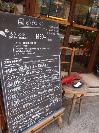 シロ(看板)