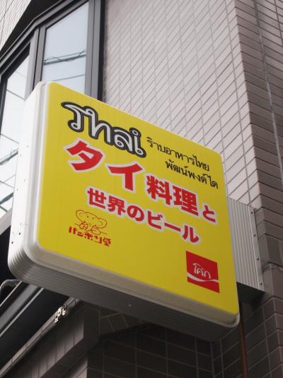 パッポン堂(看板)