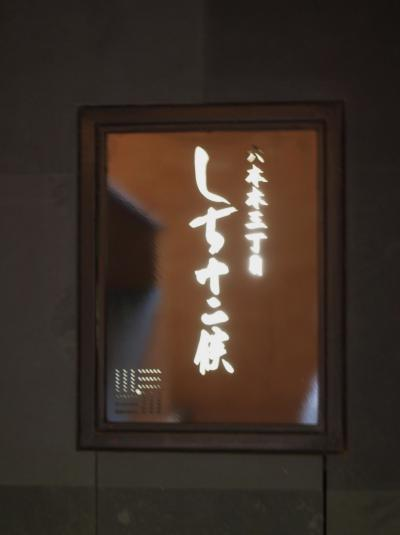 看板(しち十二候)