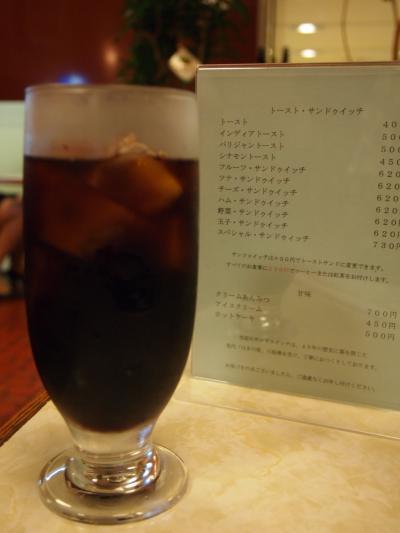 アイスコーヒー(はまの屋)