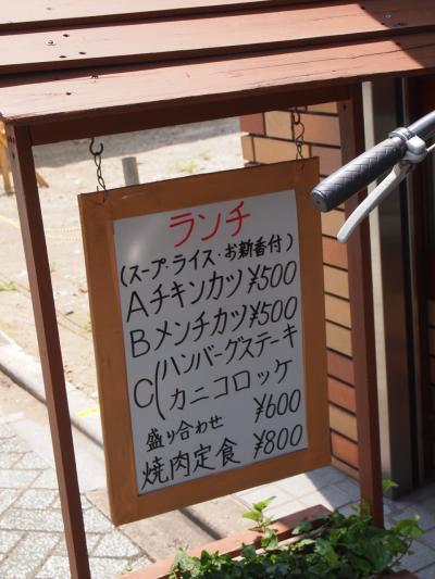 メニュー(三幸)