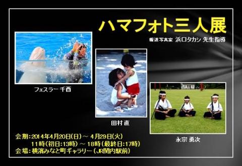 20140202_三人展案内ハガキ裏(154x106)