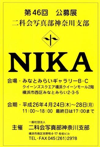 2014神奈川二科_R2048
