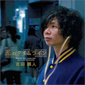 hikari_jacket_web.jpg