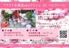 クラフト&雑貨miniマルシェ~spring~