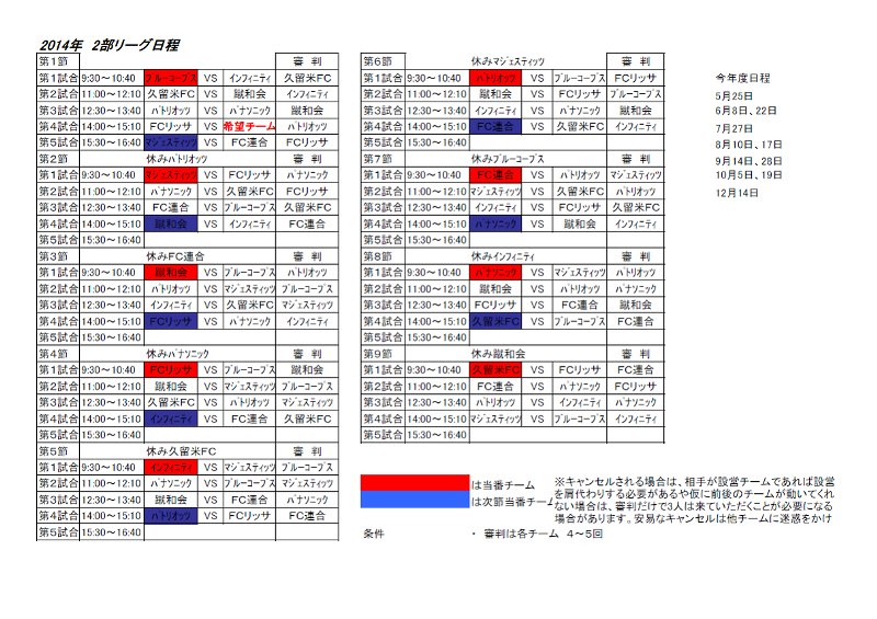 2014年度久留米2部リーグ日程表
