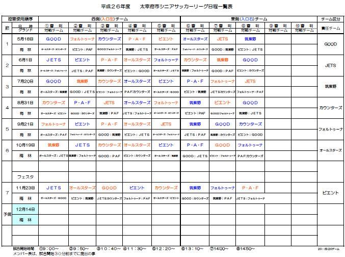 シニアリーグ26年度8チームシニアリーグスケジュール