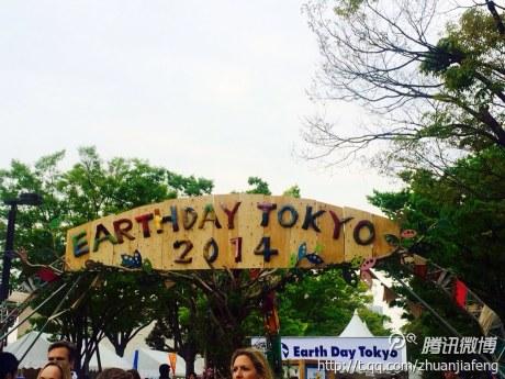 中国人「日本の環境保護意識・アースデイ東京2014を見てみよう」 中国の反応