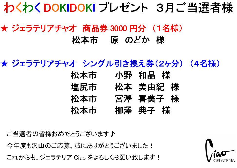 wakudoki3.jpg