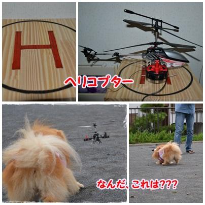 ヘリコプタ