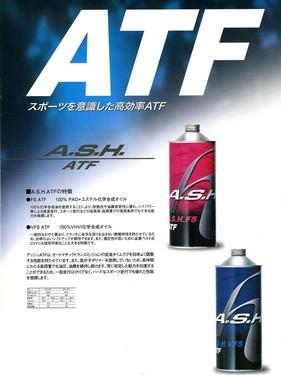 アッシュATF334