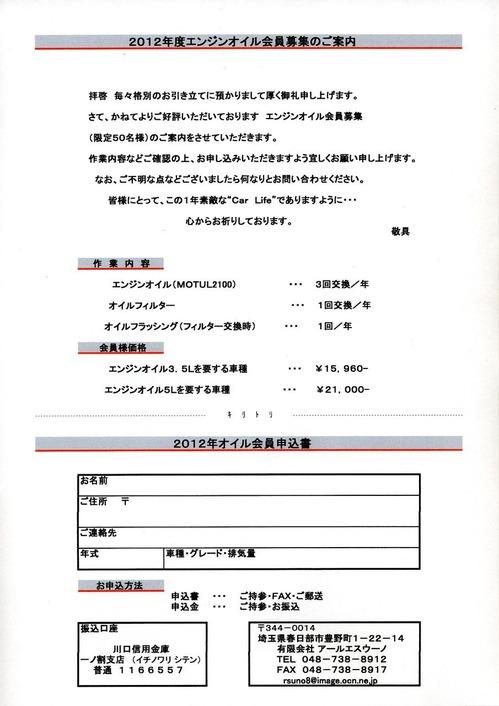 2012yオイル会員募集390