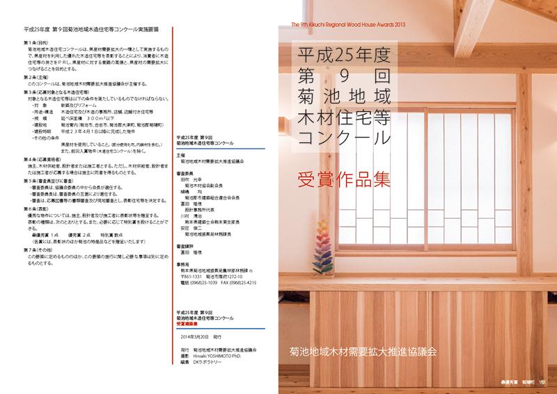 菊池コンクール_A4折パンフ_2折_表