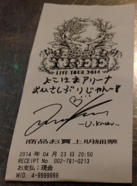 140423 TREE横浜レシート ユノ