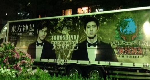 140423 TREE横浜トントラ