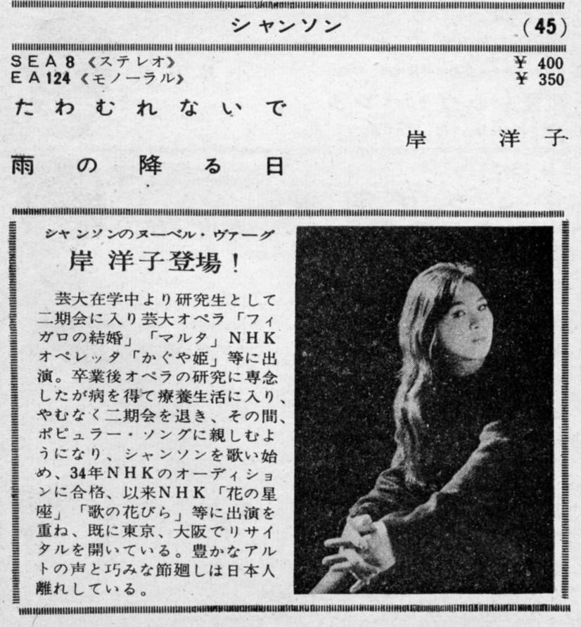 岸洋子デビュー