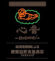 カラダとココロの本当の休息 柔道整復師による療養型断食温泉施設 心音(ここね)-cocone-