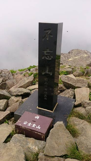 蔵王2014-7-5不2