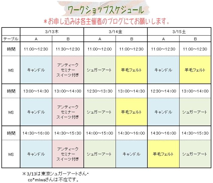 timetable_20140217123637231.jpg