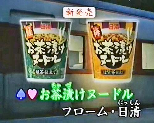 CMお茶ヌードル
