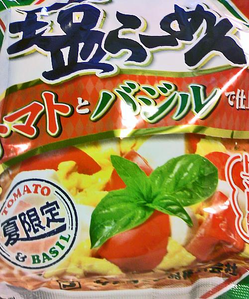 トマトバジル表