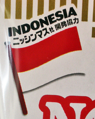 インドネシア