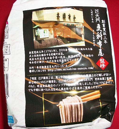 江戸蕎麦布屋