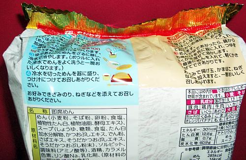 江戸蕎麦裏