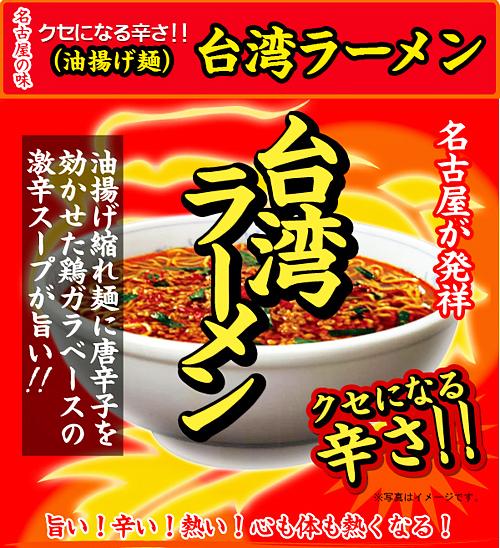 台湾ラーメンフライコピー1