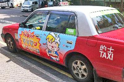 出前一丁タクシー