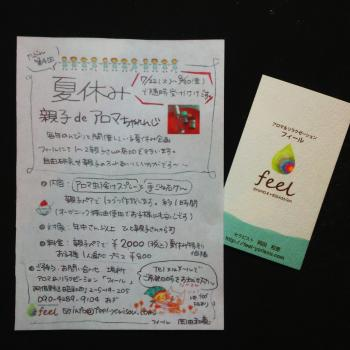 2014-07-15-17-38-09_deco_convert_20140715203544.jpg