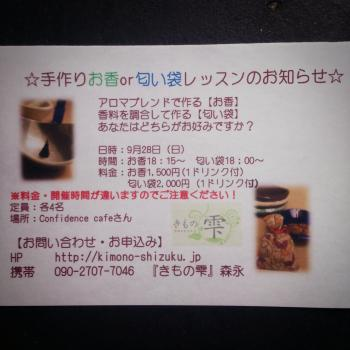 2014-09-12-17-27-58_deco_convert_20140913103758.jpg
