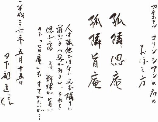 140516漢字