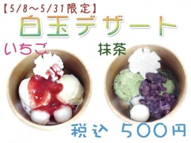 20140508-白玉デザート