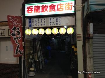 呑龍飲食店街(前橋市)